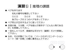 ③オリエンテーション(配布用)