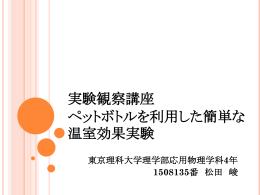 松田 - 東京理科大学