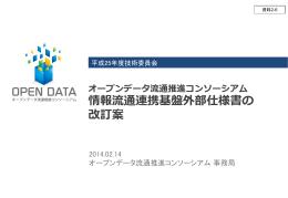 資料2-6 情報流通連携基盤・外部仕様書(平成25年度版)改訂案(PPTX)