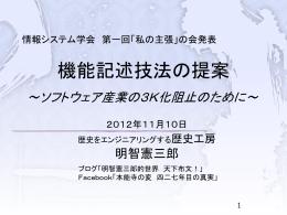 機能 - 情報システム学会ISSJ