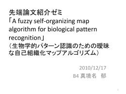 A fuzzy self-organizing map algorithm for biological pattern recognition