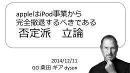 apple*iPod