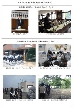 1 - 北海道岩見沢農業高等学校