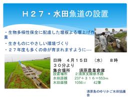 15.4.15水田魚道の設置