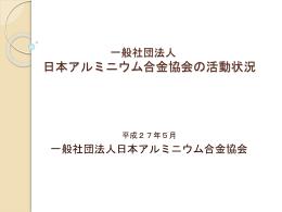 入れています - 社団法人・日本アルミニウム合金協会