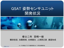 宮崎 一樹 「QSATセンサユニットの較正試験結果」