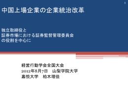 中国上場企業のコーポレートガバナンス 独立取締役とCRSCの役割を