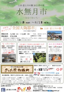 PowerPoint - 上田道と川の駅 おとぎの里