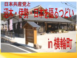 パワーポイント - 日本共産党中央委員会