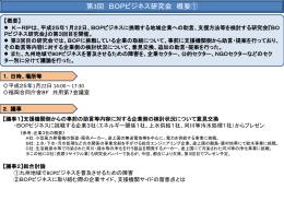 BOPビジネス研究会(第3回) - 九州地域環境・リサイクル産業交流プラザ