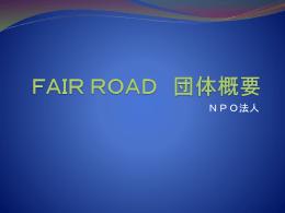 ダウンロード - NPO法人 FAIR ROAD(フェアロード)
