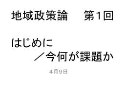 pptx - 富山国際大学