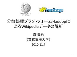 slide_mori - Wikipediaデータ解析ツールWik-IE