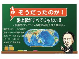 ダウンロード - 日本大学法学部 福田充ゼミナール10期生HP
