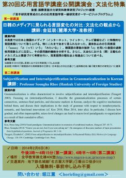 第20回応用言語学講座公開講演会(講師:金廷珉先生、Seongha Rhee
