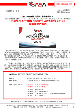 JAPAN ACTION SPORTS AWARDS 2014