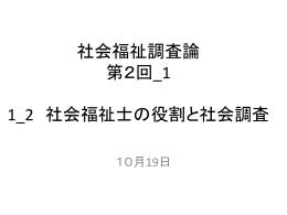PPT - 富山国際大学