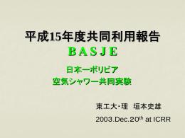 ボリビア空気シャワー共同実験(BASJE)