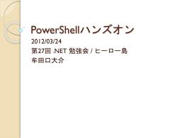 手順書pptx - winscript