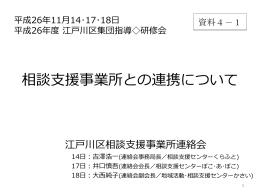 【江戸川区相談支援事業所連絡会】(パワーポイント:1514KB)