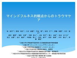 林紀行「マインドフルネス的観点からのトラウマケア」 (pptx 3.2MB)