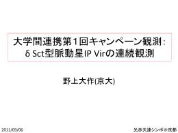 光赤外大学間連携第1回キャンペーン観測:δ Sct型脈動星 IP Vir の連続
