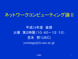 5 th Edition - ネットワークコンピューティング学講座