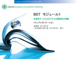 モジュール1 生態系サービスとビジネスの関係性の理解