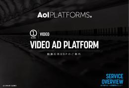 動画広告DSPのご案内 - AOL Platforms