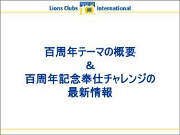 百周年記念奉仕チャレンジ - Lions Clubs International