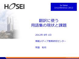 翻訳に使う用語集の現状と課題 常盤 - Ja Sakai Community