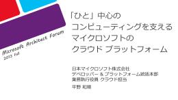 デバイスとサービス - Microsoft