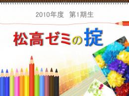 ダウンロード - 松高ゼミ 一期生のホームページ