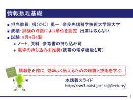 PowerPoint - 奈良先端科学技術大学院大学
