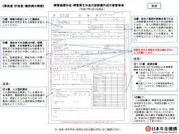 診断書作成の留意事項 - 日本臨床腎移植学会