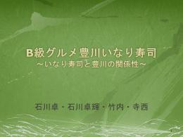 B級グルメ豊川いなり寿司