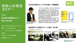 ゲスト: 株式会社自創経営センター 所長 東川広伸