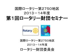 ロータリー財団セミナー/資料ダウンロード (PPT 783KB)