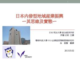 地域外市場産業 - 環球科技大學