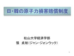 日・韓の原子力損害賠償制度 松山大学経済学部 張 貞旭(ジャン