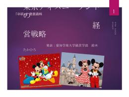 東京ディズニーランドを例に取り上げる。
