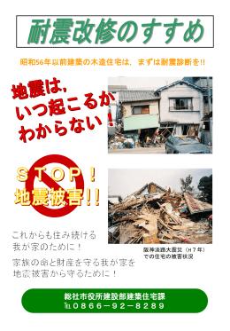 耐震改修のすすめ (4244kbyte)