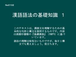 基礎漢語1