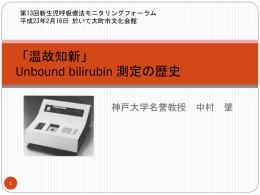 新生児フォーラム黄疸 - J:COM神戸・芦屋