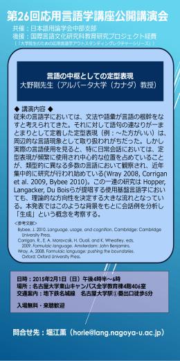 第 26回応用言語学講座公開講演会 - 国際言語文化研究科