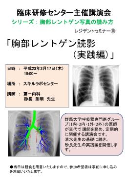 H23.3.17 胸部レントゲン写真の読み方