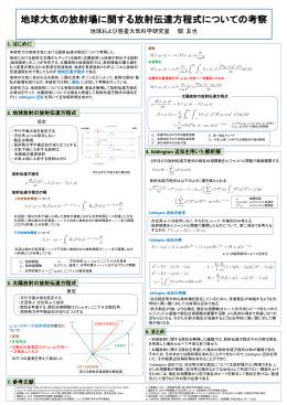 放射伝達方程式