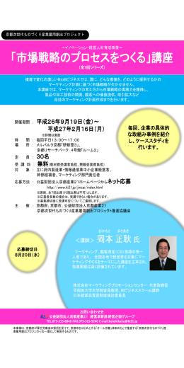 PowerPoint - 京都次世代ものづくり産業 雇用創出プロジェクト