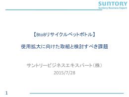 Suntory Business Expert - NPO法人 持続可能な社会をつくる元気ネット
