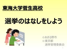 出前授業用スライド資料[パワーポイント]